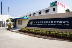 Guangdong Xinghe Biological Space Disinfection Project